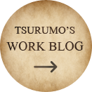 TSURUMO'S WORK BLOG